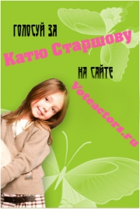 Проголосуйте за Катю на Voteactors